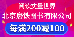 北京磨铁图书有限公司