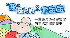 童书-天天-小老鼠麦斯的成长故事