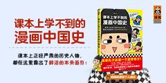 读客――课本上学不到的漫画中国史