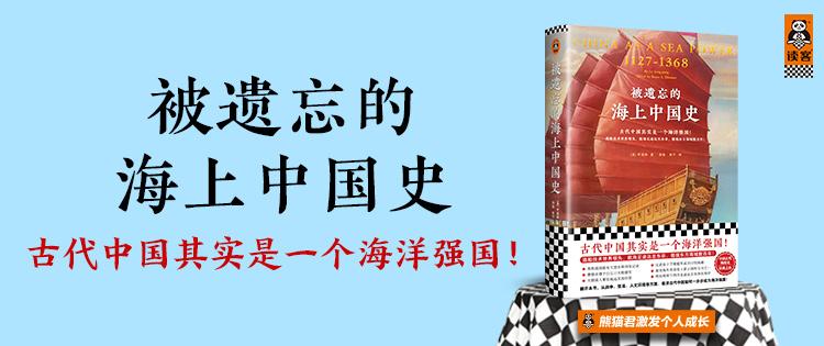 读客-被遗忘的海上中国史