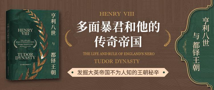 斯坦威-亨利八世与都铎王朝