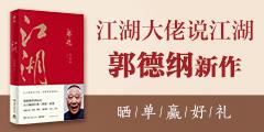 博集天卷-郭论3江湖