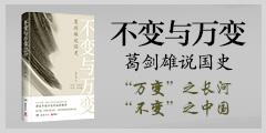 博集天卷-葛剑雄说国史