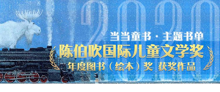 2020陈伯吹国际儿童文学奖