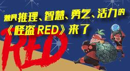 怪盗RED来了!
