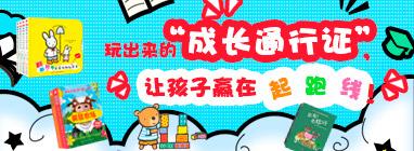 幼儿生活仪式感养成玩具书