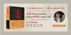 上海人民-大审判