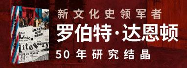 上海人民-法国大革命前的图书世界