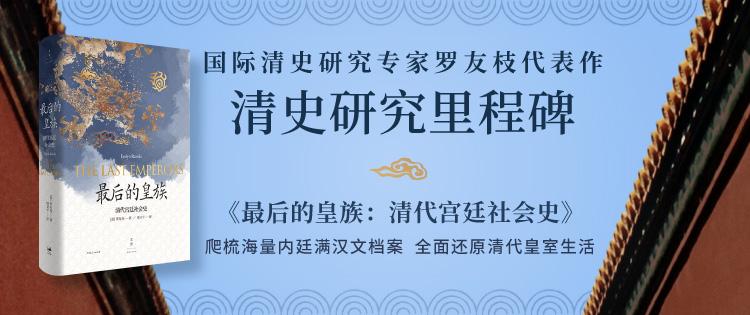 上海人民-最后的皇族