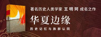 上海人民-华夏边缘