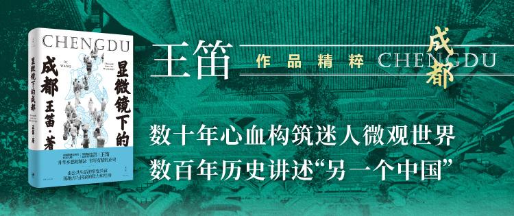 上海人民-显微镜下的成都
