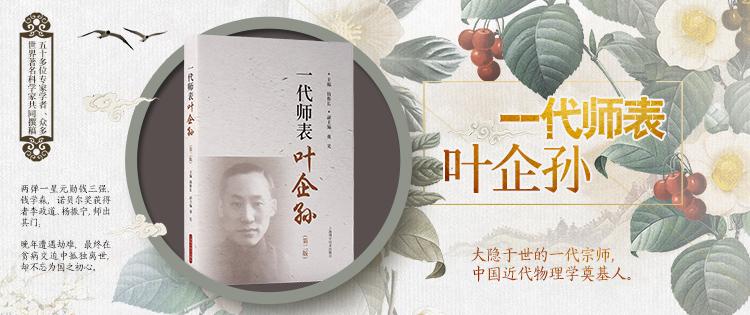 叶企孙-上海科技