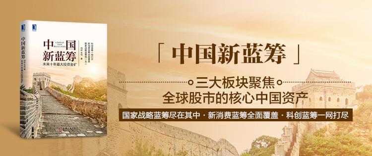 中国新蓝筹
