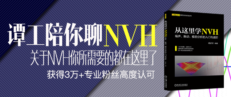 机工社机械类NVH专题