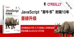 JavaScript权威指南第7版