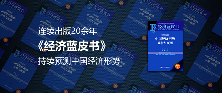 经济蓝皮书