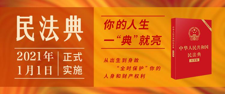 中国法制-民法典2021年开始实施
