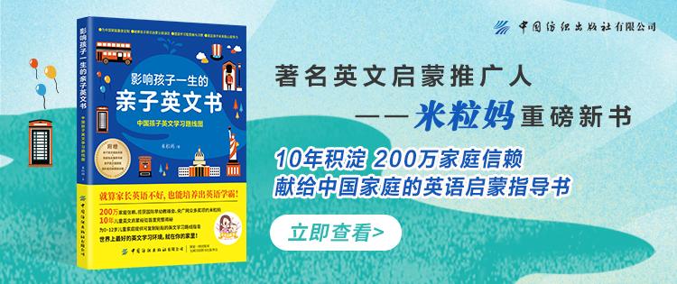 影响孩子一生的亲子英文书