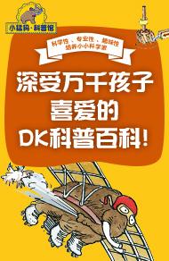 DK百科大世界