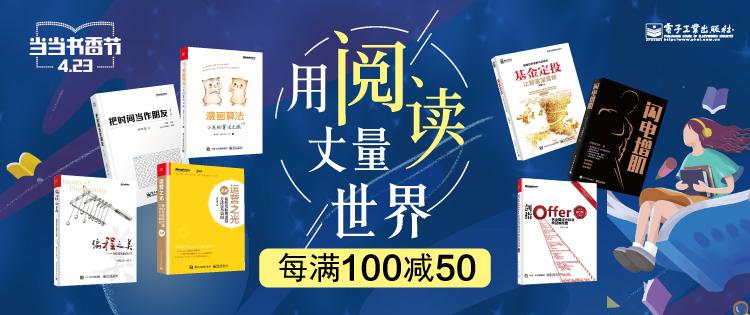 圣淘沙现金注册社书香节促销计算机专题