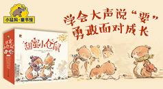 甜蜜小仓鼠-小猛犸童书