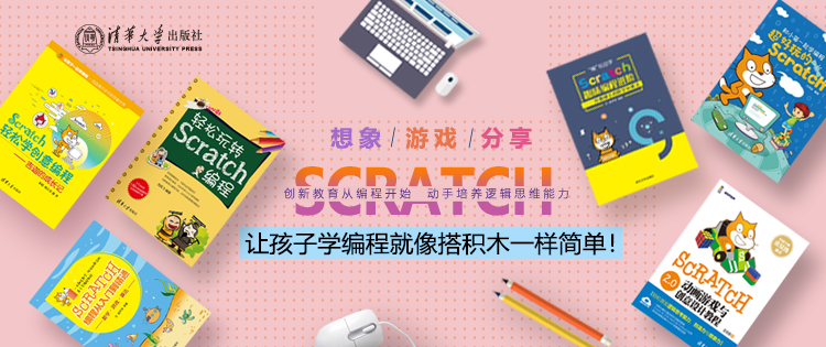 青少年scratch编程入门系列