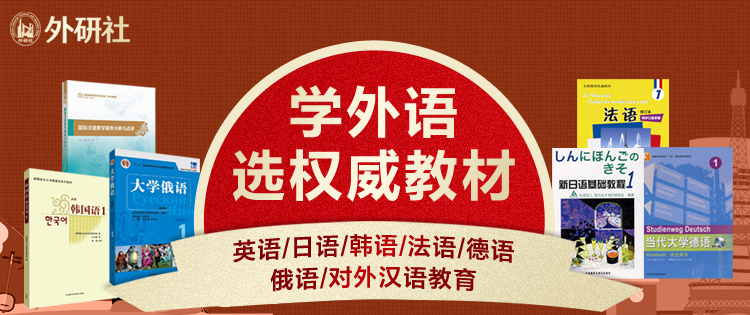 学外语选权威教材