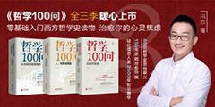 华文社-哲学100问