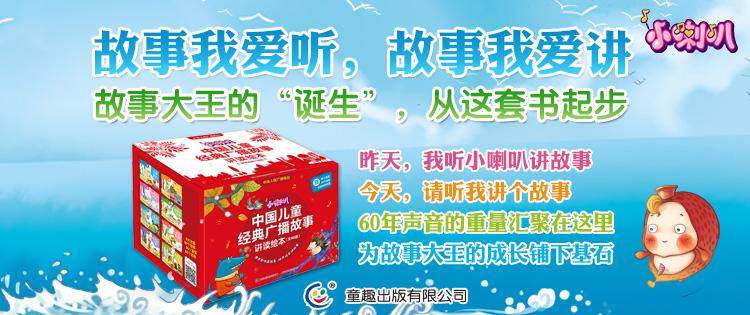 中国儿童经典广播故事