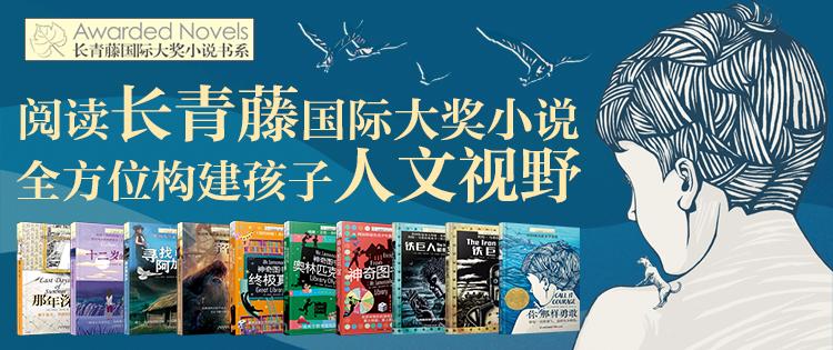 长青藤国际大奖小说第二辑