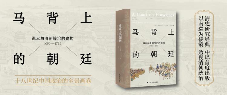 江苏人民--马背上的朝廷