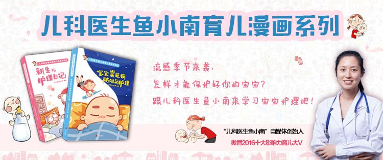 儿科医生鱼小南育儿漫画系列