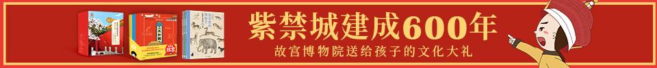 故宫博物院给孩子的文化大礼