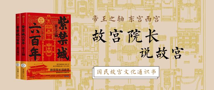 中信-紫禁城六百年