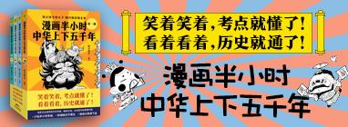 紫图-漫画半小时中华上下五千年