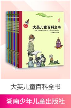 湖南少年儿童出版社有限责任公司(图书)