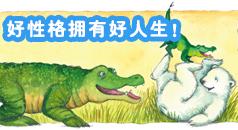 小鳄鱼相伴成长绘本