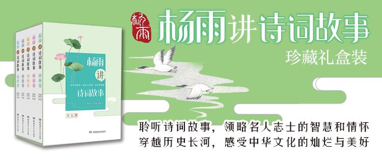 杨雨的诗词故事
