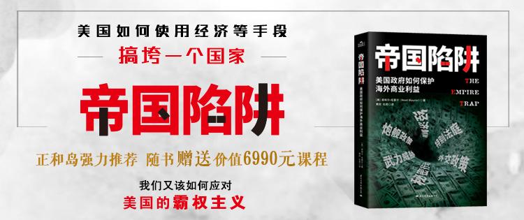 国文润华-重点新书 帝国陷阱