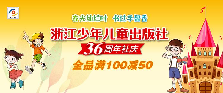 浙少社庆每满100减50