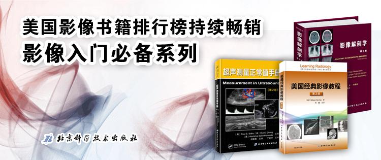 医学 影像入门必备系列 北京科技