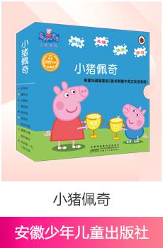 安徽少年儿童出版社