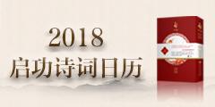 启功诗词日历 2018