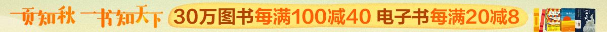 30万图书每满100减40