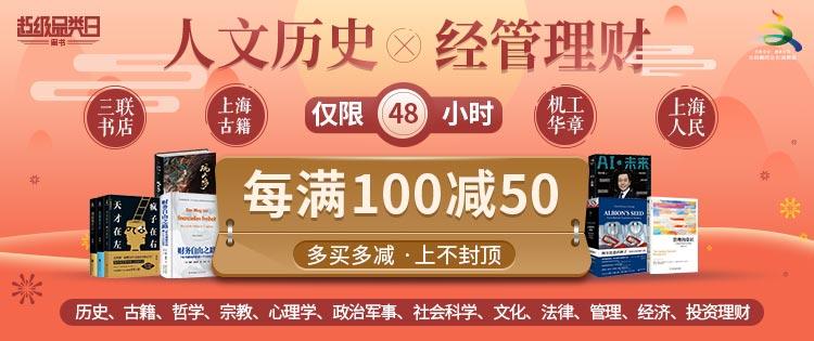 社科经管品类日每满100减50