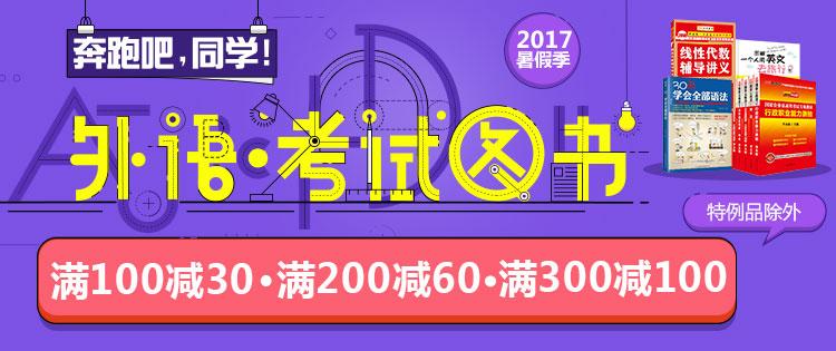 考试外语利来国际ag手机版满300减100