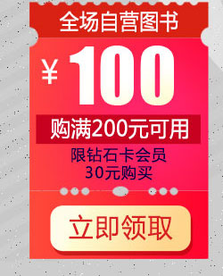 200-100(现金)礼券