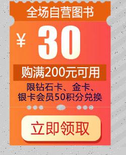 200-30(积分)礼券
