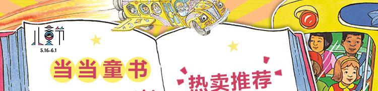 童书49折畅销榜