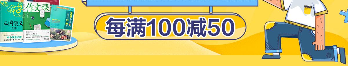 开学季中小学教辅 每满100减50
